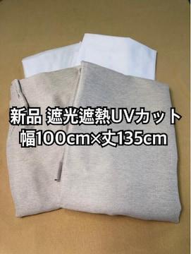 新品☆幅100×丈135�p遮光・遮熱・UVカットカーテン&レース☆c216