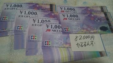 JCBギフトカード82000円分