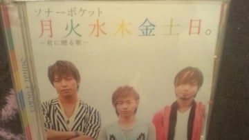 激安!超レア☆!ソナーポケット/月火水木金土日。☆初回限定盤CD+DVD美品