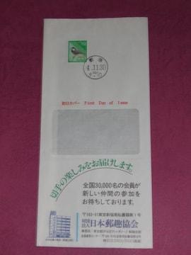 ☆平成 普通切手 初日カバー(実逓印) ヤマガラ☆