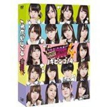■DVD『NOGIBINGO 4 BOX 初回』乃木坂48 西野七瀬白石麻衣