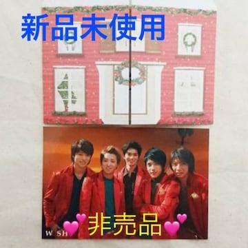 新品未開封☆嵐 WISH 当選品★メッセージカード