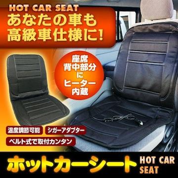 ホットカーシート 座面・腰面にヒーターを内蔵 温度調節 強・弱