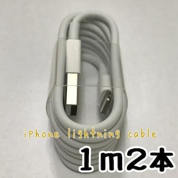 iPhoneライトニングケーブル 1m2本