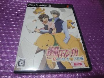 堀PS2 純情ロマンチカ
