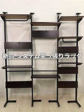 新品☆レイアウト自由システム突っ張り棒ラック セットB☆s329