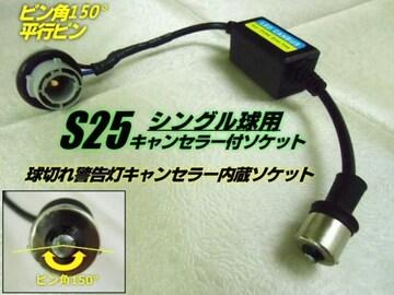 球切れ警告灯キャンセラー内蔵/S25ダブル球ソケット/単品・抵抗
