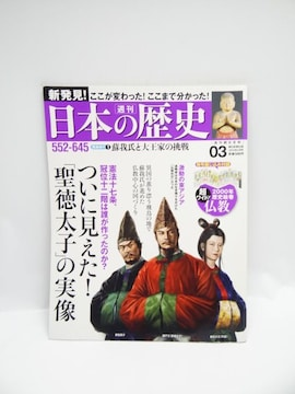 1806 新発見!日本の歴史 3号 2013年 04月号