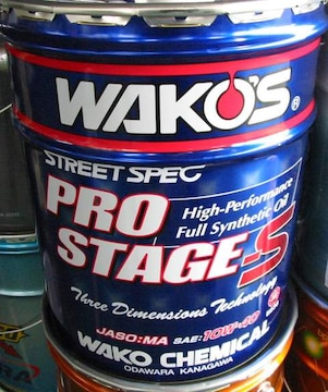 ☆ WAKO'S.  PRO STAGE-S. 10W-40. 20Lです。