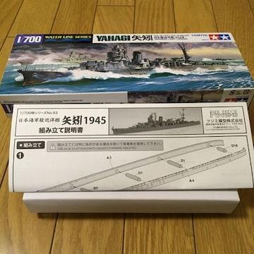 矢矧 2隻 1/700 タミヤ フジミ