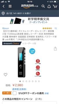 【2019 最新版】ボイスレコーダー ICレコーダー 録音機 小型