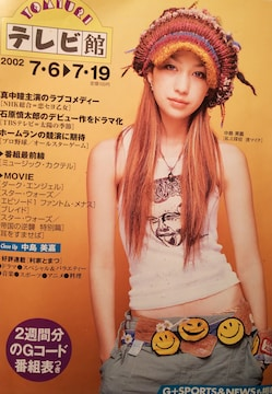 中島美嘉【YOMIURIテレビ館】2002年261号
