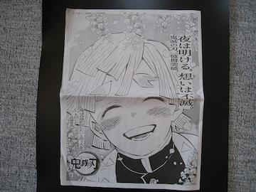 鬼滅の刃 朝日新聞