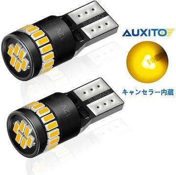 T10 LED アンバー 2個入り サイドウインカー LEDランプ