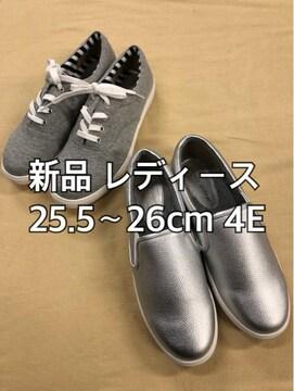 新品☆25.5〜26�p 4E 幅広スリッポンスニーカー2足セット☆s357