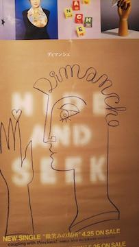 ディマンシュ【1992年宣伝用ポスター】