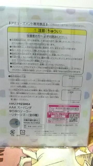 AAA・え〜パンダ・ゆらゆらソーサーリターンズ・緑 浦田 < タレントグッズの