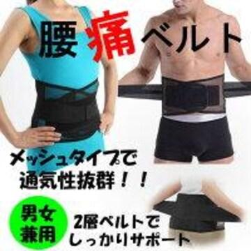 腰痛の方に〜 3D加圧腰用のサポーター 腰痛 山本先生推薦