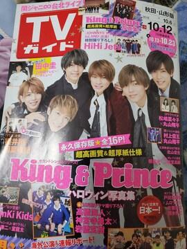 TVガイドKing & Prince