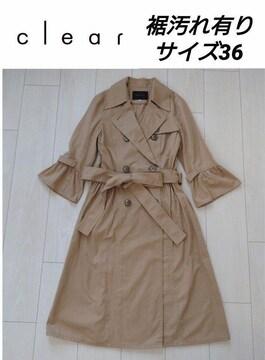 clear 袖フリルのトレンチコート サイズ36