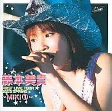 【藤本美貴】<DVD>《FIRST LIVE〜MIKI�@》