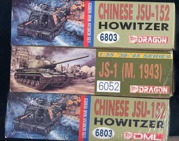 1/35 ドラゴン ISU152/IS1 3箱セット