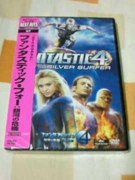 DVD ファンタスティク・フォー:銀河の危機〈特別編〉新品未開封 ファンタスティックフォー