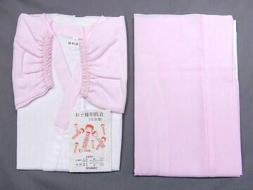 送料無料 わけあり品 3歳用肌着セット 袖・腰布 ピンク 新品