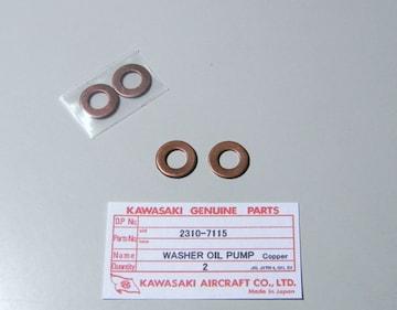 KV GA KE/KH90 KE/KH125 S2 KH250/400ポンプ銅ワッシャー