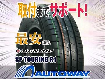 ダンロップ SP TOURING R1 165/80R13インチ 4本