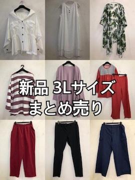 新品☆3Lまとめ売りイージーパンツ・パジャマ等々♪☆d449
