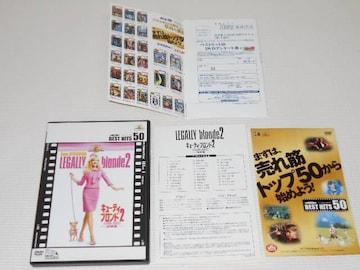 DVD★キューティ・ブロンド2 ハッピーMAX 特別編