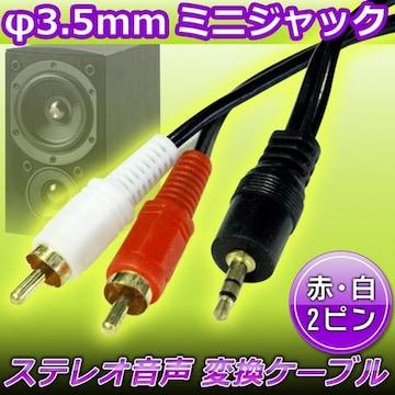 ステレオ音声 変換ケーブル RCA ⇔ 3.5mm ミニプラグ