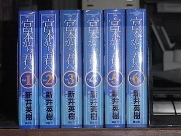 宮本から君へ DX版全6巻