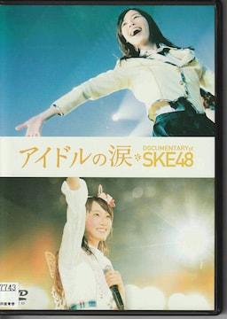 レンタルアップ・アイドルの涙 DOCUMENTARY of SKE48