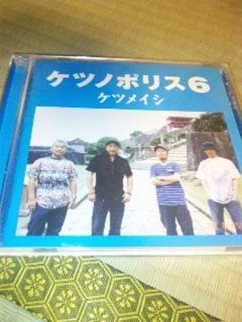CD:ケツメイシ/ケツノポリス6 帯あり