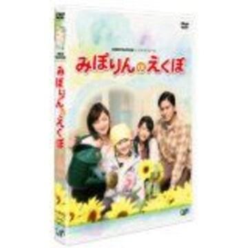 ■DVD『24時間テレビスペシャルドラマ みぽりんのえくぼ』