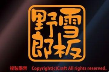 雪板野郎/ステッカー(75オレンジ