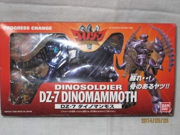ダイノゾーン DZ-7ダイノマンモス