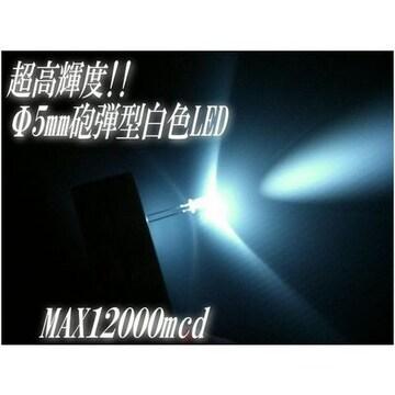 砲弾型φ5mm/白色ホワイト自作基盤用LED電球/50個set