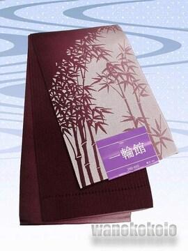 【和の志】浴衣用小袋帯◇マロンブラウン系・笹・燕柄◇YKB-81