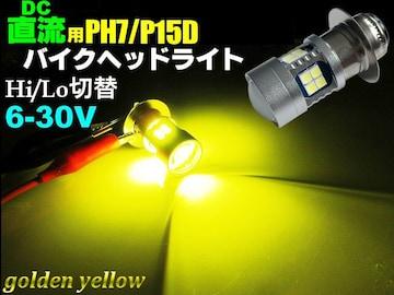 直流6v12v兼用LED PH7 P15Dヘッドライト/ゴールデンイエロー黄色