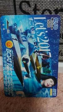 クオカード 500円分 ボートレース 非売品 渡辺直美 未使用 新品 限定