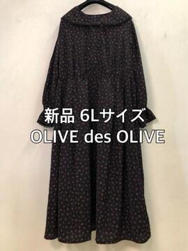 新品☆6LオリーブOLIVE des OLIVEさくらんぼワンピース☆j510