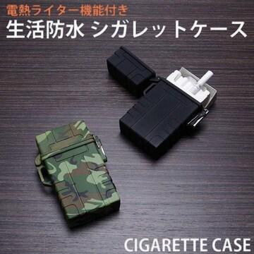 ♪M 電熱ライター機能付き 生活防水 シガーレットケース Bk