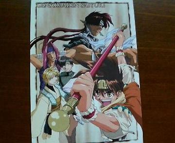 〒ポストカード〒「幻想魔伝最遊記」
