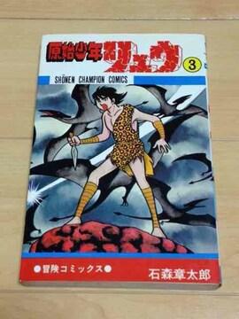 ★原始少年リュウ 3巻★石森章太郎