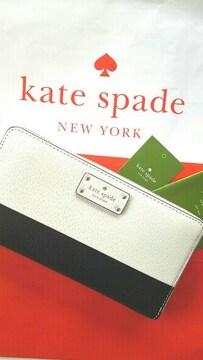 未使用ケイトスペードニューヨーク長財布ホワイトブラック白黒春