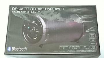 ドラム型 Bluetooth スピーカー & プレーヤー マットブルー