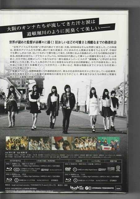 道頓堀よ泣かせてくれ DOCUMENTARY of NMB48 BDコンプリートBOX < タレントグッズの